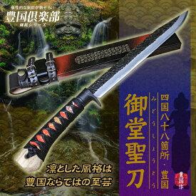 剣鉈 御堂聖・遍路守護刀 300mm 一尺 両刃 白鋼 柄巻 漆
