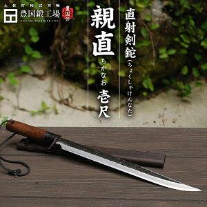 【送料無料】【予約注文】豊国作 直射剣鉈 親直壱尺