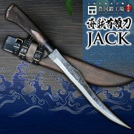 剣鉈 海賊首領刀JACK