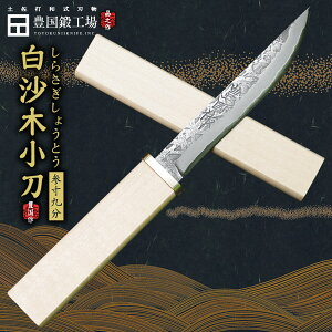【予約販売:納期60〜120日】和式刃物白沙木小刀 白鋼 和鋼両刃 日本刀風シースナイフ