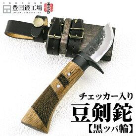 豆剣鉈 55mm 両刃 白鋼 和式刃物 シースナイフ 細工刀 デスクナイフ