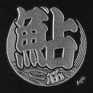 釣り 蒔絵シール 【うおもじ 鮎 (アユ) 銀】ケータイ スマホ iPhone デコ ステッカー つり さかな 趣味 iQOS アイコス