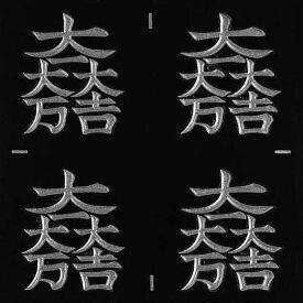 家紋 ステッカー 蒔絵シール「石田三成 大一大万大吉/SV 24mm」 銀 4個付 ケータイ スマホ iPhone デコ ステッカー 和柄 剣道 シール 彩蒔絵 家紋シール