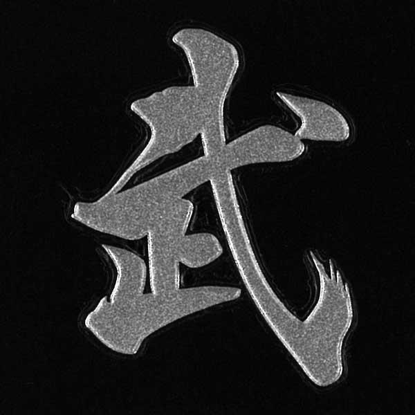 漢字 蒔絵シール 【武 銀】カッコいい iQOS アイコス ケータイ スマホ iPhone デコ ステッカー ワンポイント シール 和柄 お名前 ネーム お祝い