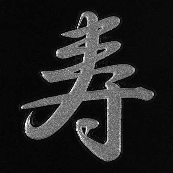 漢字 蒔絵シール 【寿 銀】カッコいい iQOS アイコス ケータイ スマホ iPhone デコ ステッカー ワンポイント シール 和柄 お名前 ネーム お祝い