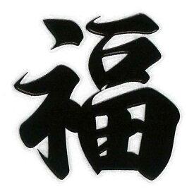 漢字 蒔絵シール 【福 黒】カッコいい iQOS アイコス ケータイ スマホ iPhone デコ ステッカー ワンポイント シール 和柄 お名前 ネーム お祝い
