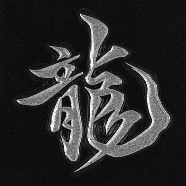 漢字 蒔絵シール 【龍 銀】カッコいい iQOS アイコス ケータイ スマホ iPhone デコ ステッカー ワンポイント シール 和柄 お名前 ネーム お祝い