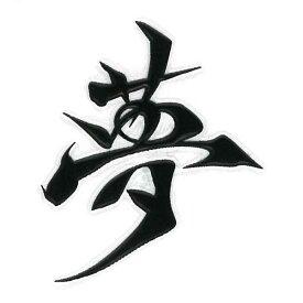 漢字 蒔絵シール 【夢 黒】カッコいい iQOS アイコス ケータイ スマホ iPhone デコ ステッカー ワンポイント シール 和柄 お名前 ネーム お祝い