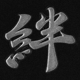 漢字 蒔絵シール 【絆 銀】カッコいい iQOS アイコス ケータイ スマホ iPhone デコ ステッカー ワンポイント シール 和柄 お名前 ネーム お祝い