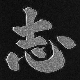 漢字 蒔絵シール 【志 銀】カッコいい iQOS アイコス ケータイ スマホ iPhone デコ ステッカー ワンポイント シール 和柄 お名前 ネーム お祝い