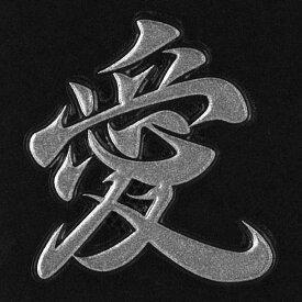 漢字 蒔絵シール 【愛 銀】カッコいい iQOS アイコス ケータイ スマホ iPhone デコ ステッカー ワンポイント シール 和柄 お名前 ネーム お祝い