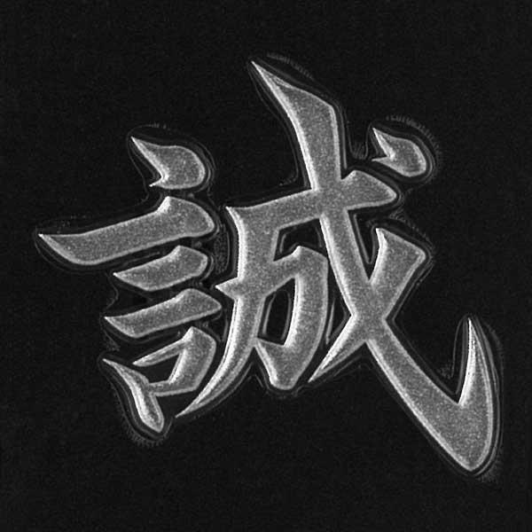 漢字 蒔絵シール 【誠 銀】カッコいい iQOS アイコス ケータイ スマホ iPhone デコ ステッカー ワンポイント シール 和柄 お名前 ネーム お祝い