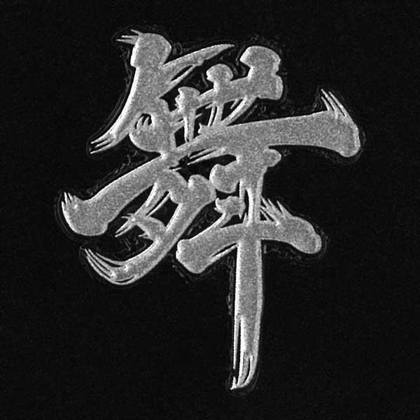 漢字 蒔絵シール 【舞 銀】カッコいい iQOS アイコス ケータイ スマホ iPhone デコ ステッカー ワンポイント シール 和柄 お名前 ネーム お祝い