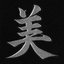 漢字 蒔絵シール 【美 銀】カッコいい iQOS アイコス ケータイ スマホ iPhone デコ ステッカー ワンポイント シール 和柄 お名前 ネーム お祝い
