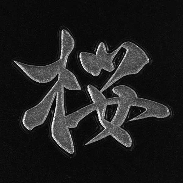 漢字 蒔絵シール 【桜 銀】カッコいい iQOS アイコス ケータイ スマホ iPhone デコ ステッカー ワンポイント シール 和柄 お名前 ネーム お祝い