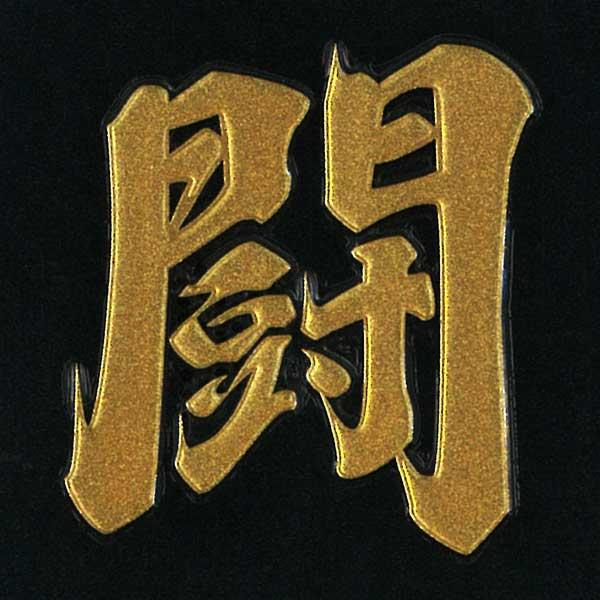 漢字 蒔絵シール 【闘 金】カッコいい iQOS アイコス ケータイ スマホ iPhone デコ ステッカー ワンポイント シール 和柄 お名前 ネーム お祝い