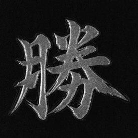 漢字 蒔絵シール 【勝 銀】カッコいい iQOS アイコス ケータイ スマホ iPhone デコ ステッカー ワンポイント シール 和柄 お名前 ネーム お祝い