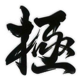 漢字 蒔絵シール 【極 黒】カッコいい iQOS アイコス ケータイ スマホ iPhone デコ ステッカー ワンポイント シール 和柄 お名前 ネーム お祝い