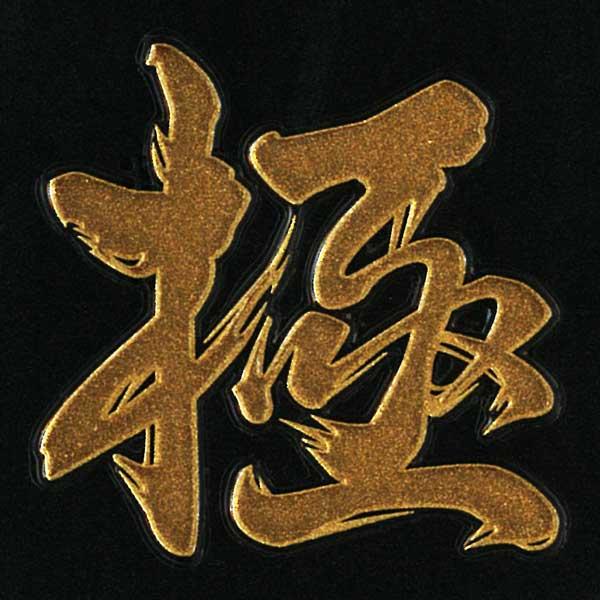 漢字 蒔絵シール 【極 金】カッコいい iQOS アイコス ケータイ スマホ iPhone デコ ステッカー ワンポイント シール 和柄 お名前 ネーム お祝い