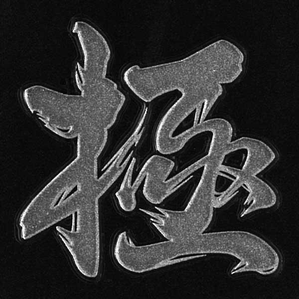 漢字 蒔絵シール 【極 銀】カッコいい iQOS アイコス ケータイ スマホ iPhone デコ ステッカー ワンポイント シール 和柄 お名前 ネーム お祝い