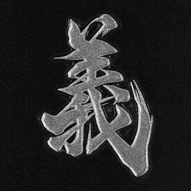 漢字 蒔絵シール 【義 銀】カッコいい iQOS アイコス ケータイ スマホ iPhone デコ ステッカー ワンポイント シール 和柄 お名前 ネーム お祝い