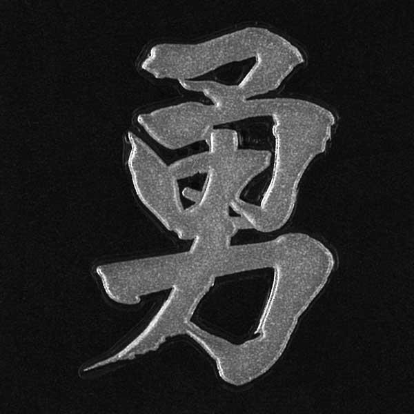 漢字 蒔絵シール 【勇 銀】カッコいい iQOS アイコス ケータイ スマホ iPhone デコ ステッカー ワンポイント シール 和柄 お名前 ネーム お祝い