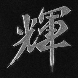 漢字 蒔絵シール 【輝 銀】カッコいい iQOS アイコス ケータイ スマホ iPhone デコ ステッカー ワンポイント シール 和柄 お名前 ネーム お祝い
