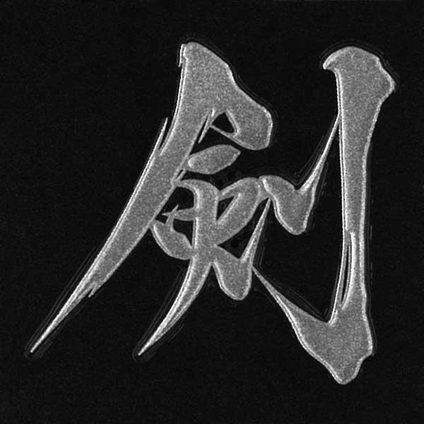 漢字 蒔絵シール 【剣 銀】カッコいい iQOS アイコス ケータイ スマホ iPhone デコ ステッカー ワンポイント シール 和柄 お名前 ネーム お祝い