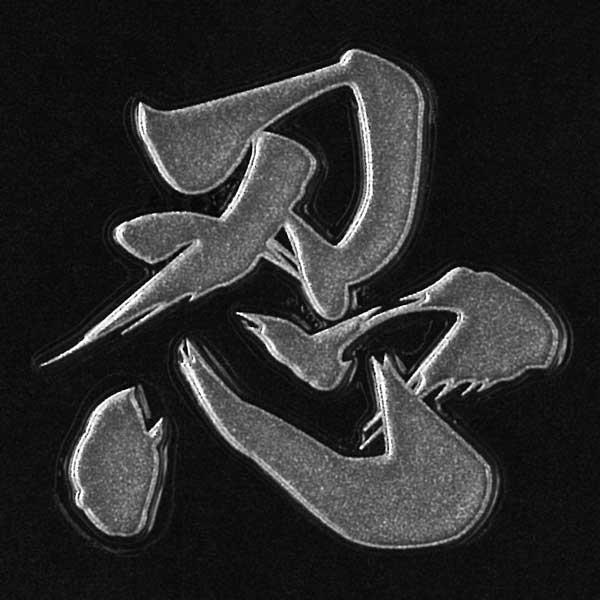 漢字 蒔絵シール 【忍 銀】カッコいい iQOS アイコス ケータイ スマホ iPhone デコ ステッカー ワンポイント シール 和柄 お名前 ネーム お祝い