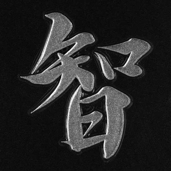 漢字 蒔絵シール 【智 銀】カッコいい iQOS アイコス ケータイ スマホ iPhone デコ ステッカー ワンポイント シール 和柄 お名前 ネーム お祝い