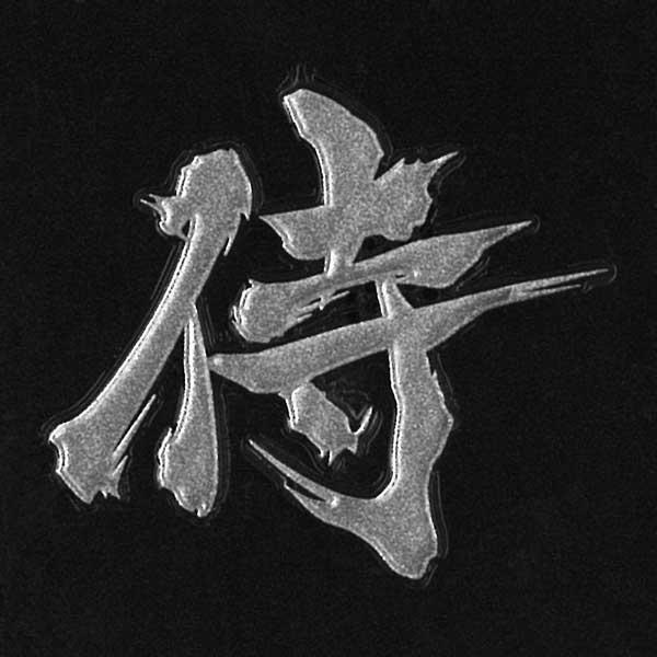 漢字 蒔絵シール 【侍 銀】カッコいい iQOS アイコス ケータイ スマホ iPhone デコ ステッカー ワンポイント シール 和柄 お名前 ネーム お祝い