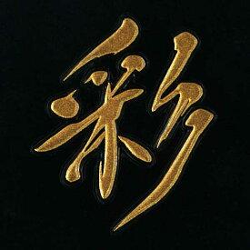 漢字 蒔絵シール 【彩 金】カッコいい iQOS アイコス ケータイ スマホ iPhone デコ ステッカー ワンポイント シール 和柄 お名前 ネーム お祝い