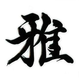 漢字 蒔絵シール 【雅 黒】カッコいい iQOS アイコス ケータイ スマホ iPhone デコ ステッカー ワンポイント シール 和柄 お名前 ネーム お祝い