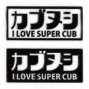 蒔絵シール【カブヌシ 黒】スマホ マーク シンボル ステッカー 携帯 シール SUPER CUB スーパーカブ iQOS アイコス