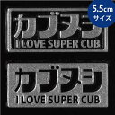 蒔絵シール【カブヌシ】 銀 55mm スマホ マーク シンボル ステッカー 携帯 シール SUPER CUB スーパーカブ