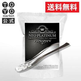 【公式】ネオプラチナム 1袋[ HMB アルギニン シトルリン プロテイン10000mg 配合 男の自信サプリ 送料無料 楽天 ]※精力剤ではなくサプリメントです。