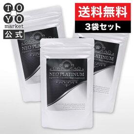 【公式】ネオプラチナム 3袋[ HMB アルギニン シトルリン プロテイン10000mg 配合 男の自信サプリ 送料無料 楽天 ]※精力剤ではなくサプリメントです。