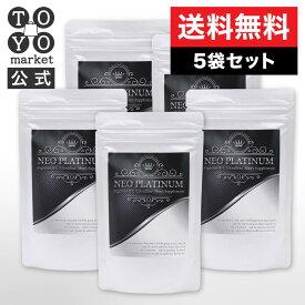 【公式】ネオプラチナム 5袋[ HMB アルギニン シトルリン プロテイン10000mg 配合 男の自信サプリ 送料無料 楽天 ]※精力剤ではなくサプリメントです。