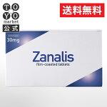 【公式】Zanalis30mgザナリス男性用サプリメント20錠