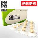【公式】Zialis 30mg ジアリス 男性用サプリメント 20錠[ 送料無料 自信 疲れ スタミナ パワー アルギニン シトルリ…