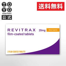 【公式】レビトラックス REVITRAX 20mg