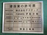 建設業の許可票アルミ額ステンレスヘアーラインプレート418mm×532mm