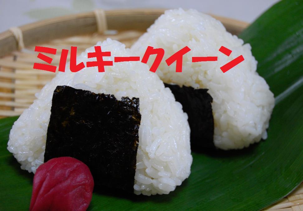 新米【30年産】 ミルキークイーン 10kg 送料無料