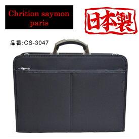 【送料無料】 Chrition Saymon クリショオン・サイモン 2way ビジネスバッグ ショルダー メンズ 国産 就活 プレゼント 通勤 ダレス 撥水 自立 ブラック B4 【CS-3047】