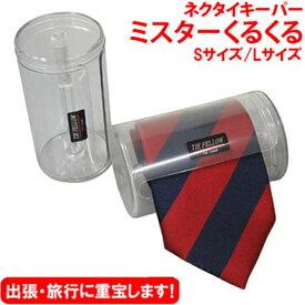 巻いてシワを伸ばす!ネクタイ収納ケース(日本製)