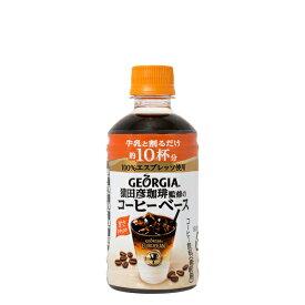 ジョージアヨーロピアン猿田彦珈琲監修のコーヒーベース甘さひかえめペットボトル340ml×24本