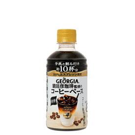 ジョージアヨーロピアン猿田彦珈琲監修のコーヒーベース無糖ペットボトル340ml×24本