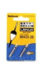 National電気ウキ・竿先ライト用 リチウム電池BR425/2B