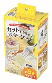 カットできちゃうバターケース(日本製)