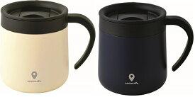 cococafe ココカフェ蓋付き真空二重マグカップ300ml(新製品)